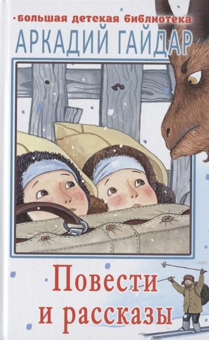 Купить Повести и рассказы, АСТ, Проза для детей. Повести, рассказы