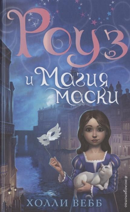 Купить Роуз и магия маски, Эксмодетство, Детская фантастика