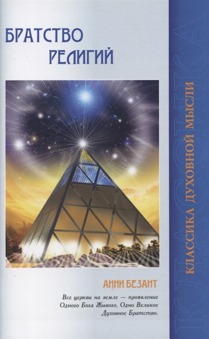 Безант А. Братство религий Единые основания религий и нравственности