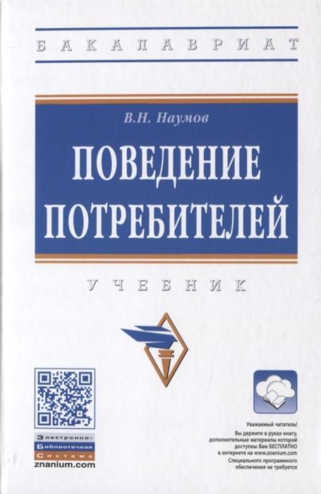 Наумов В. Поведение потребителей Учебник песков а спорт и противоправное поведение учебник