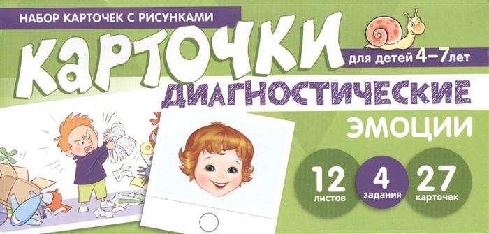 Мартыненко С., Танцюра С. Набор карточек с рисунками Диагностические карточки Эмоции Для детей 4-7 лет