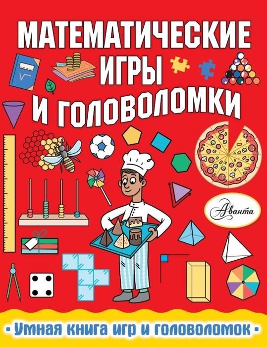 Купить Математические игры и головоломки, АСТ, Головоломки. Кроссворды. Загадки
