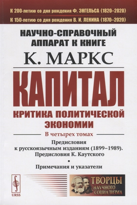 Маркс К. Научно-справочный аппарат к книге К Маркс Капитал Критика политической экономии маркс к капитал