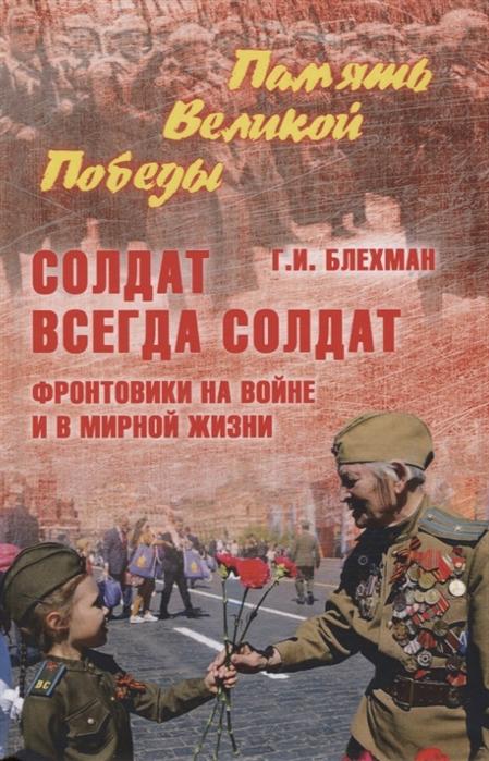 Блехман Г. Солдат всегда солдат Фронтовики на войне и в мирной жизни михаил блехман субъективный реализм