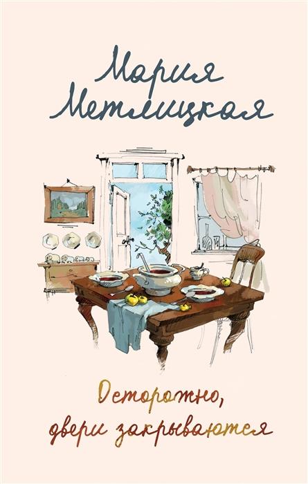 Метлицкая М. Осторожно двери закрываются наталья джанполадова осторожно двери закрываются 16 июля 2019