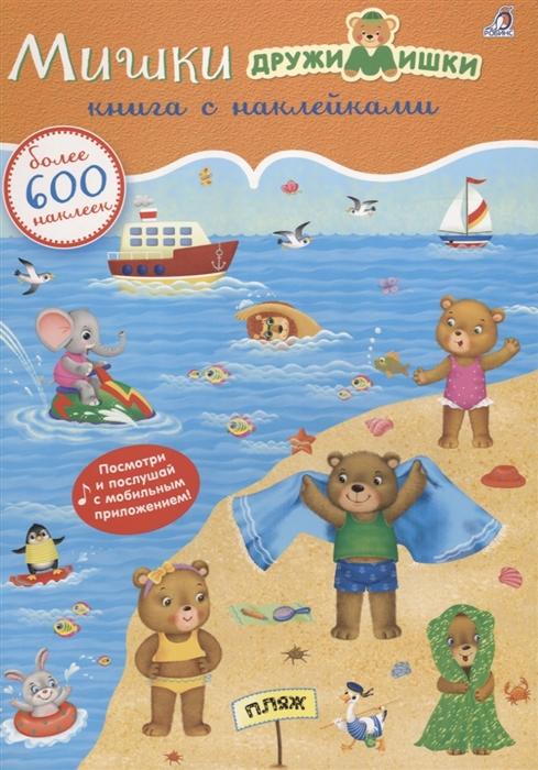 Купить Мишки ДружиМишки Книга с наклейками Более 600 наклеек, Робинс, Книги с наклейками