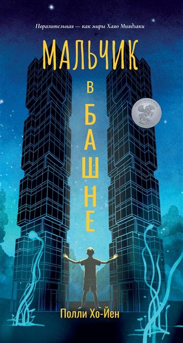 Купить Мальчик в башне, РИПОЛ классик, Детская фантастика
