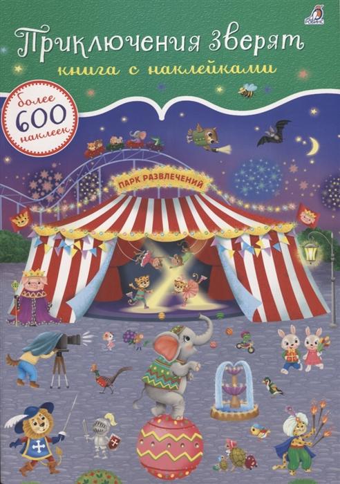 Купить Приключения зверят Книга с наклейками Более 600 наклееек, Робинс, Книги с наклейками