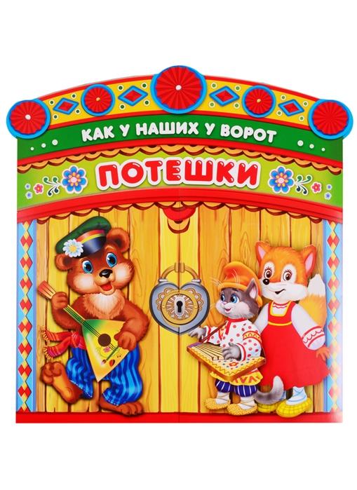 Купить Потешки Как у наших ворот, Симбат, Фольклор для детей
