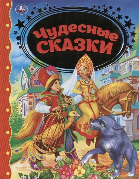 Лаврук М. (ред.) Чудесные сказки мельниченко м пер самые чудесные сказки