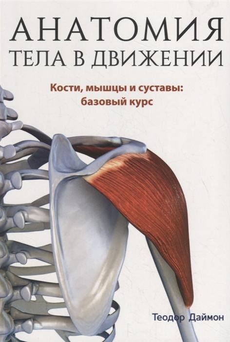 цена на Даймон Т. Анатомия тела в движении Кости мышцы и суставы базовый курс