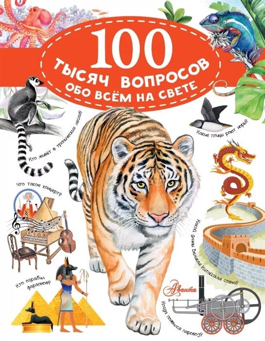Фото - Иваницкий В., Истомин С., Косенкин А. 100 тысяч вопросов обо всем на свете группа авторов от динозавра до компота ученые отвечают на 100 и еще 8 вопросов обо всем