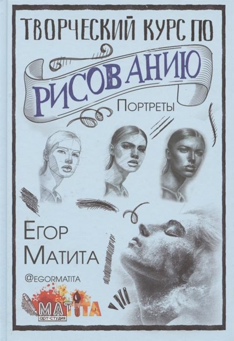 Фото - Матита Е. Творческий курс по рисованию Портреты степанова л ботанические портреты практическое руководство по рисованию