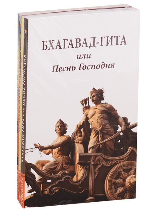 Безант А., Даттатрея Сакральные тексты Индии с комментариями Бхагавад-Гита или Песнь Господня Комментарии к Бхагавад-Гите Авадхута-Гита комплект из 5 книг