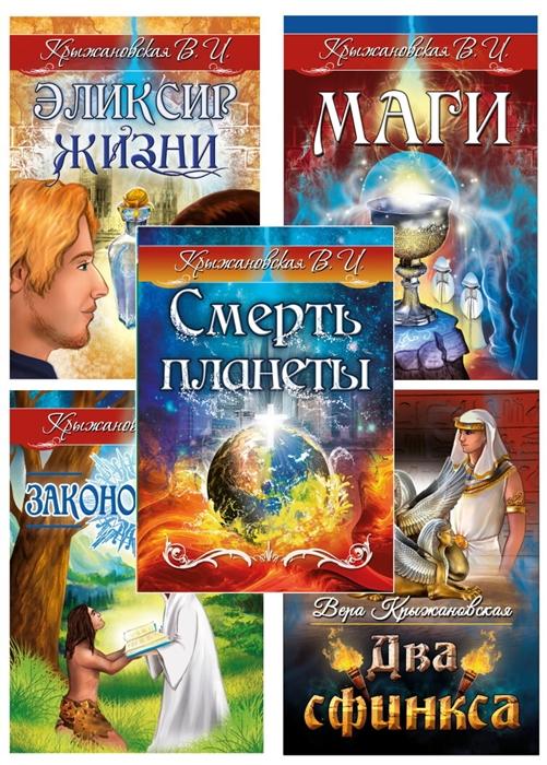 Крыжановская В. Гибель планеты комплект из 5 книг 0 правила которые работают комплект из 5 книг