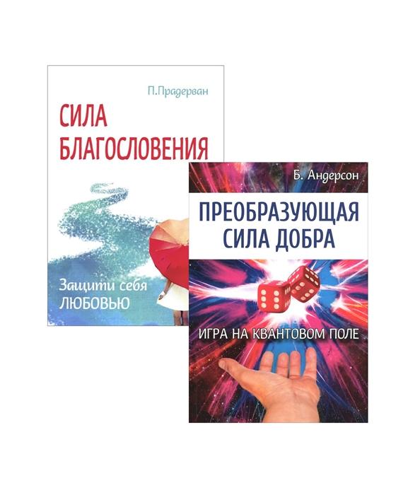 Андерсон Б., Прадерван П. Измени свою судьбу Преобразующая сила добра Сила благословения комплект из 2 книг