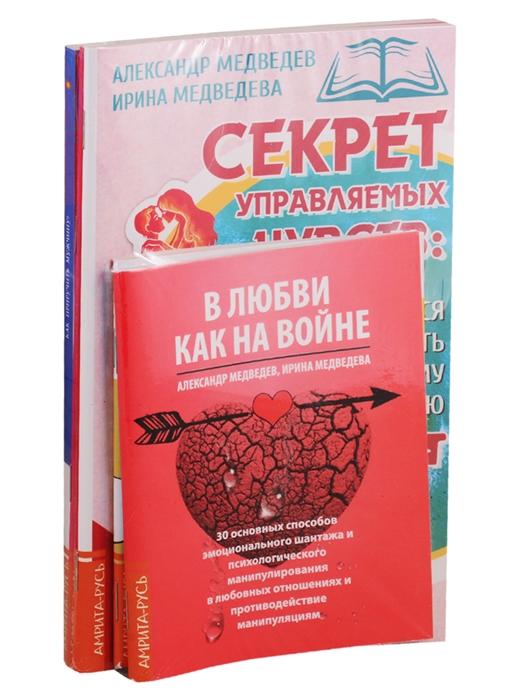 Медведев А., Медведева И. Любить это не просто комплект из 5 книг недорого