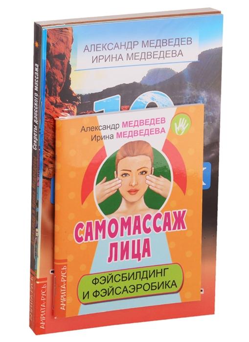 Медведев А., Медведева И. Массаж дыхание и йога Самомассаж лица Секреты даосского массажа комплект из 4 книг недорого