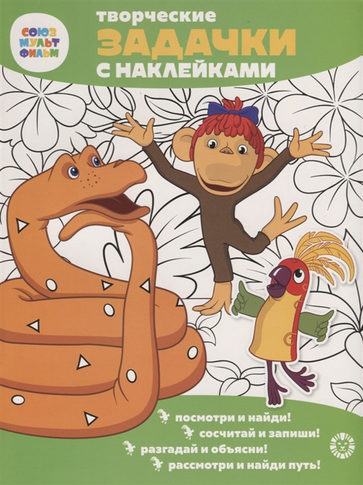 Купить Творческие задачки с наклейками Союзмультфильм 38 попугаев, Лев, Головоломки. Кроссворды. Загадки