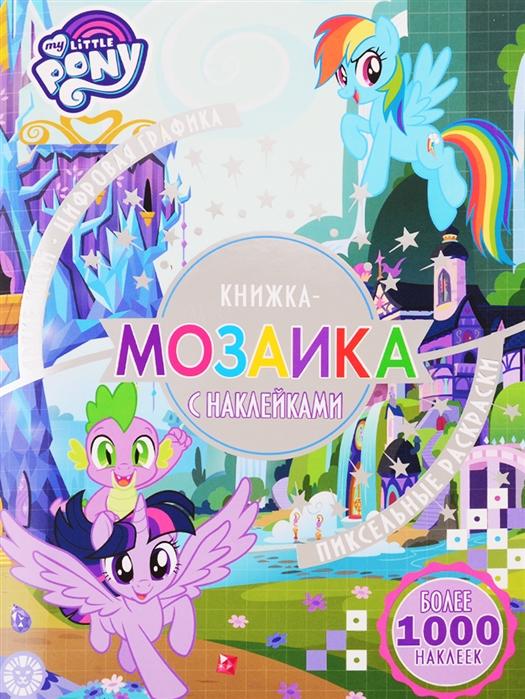 Виноградова Е. (ред.) Книжка-мозаика с наклейками Мой маленький пони