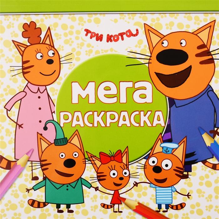 Купить Мега-раскраска Три Кота, Лев, Раскраски