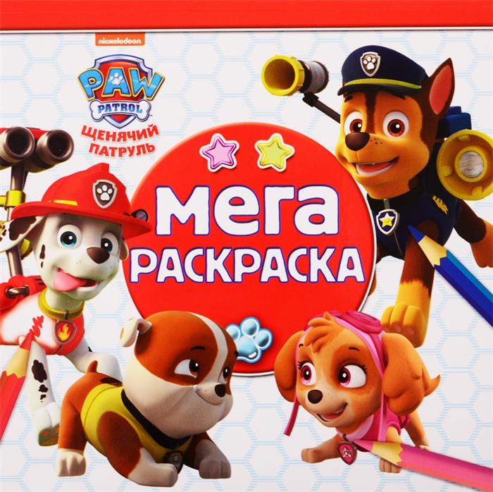 Купить Мега-раскраска Щенячий патруль, Лев, Раскраски