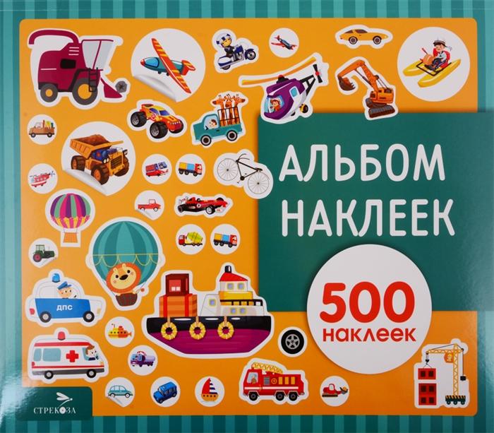 Фото - Транспорт Альбом наклеек альбом наклеек городской транспорт