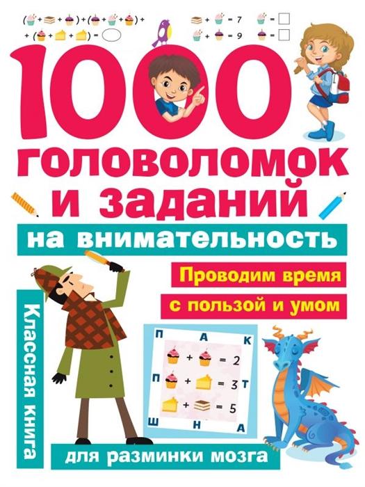 Фото - Дмитриева В. 1000 головоломок и заданий на внимательность в г дмитриева 1000 головоломок и заданий на внимательность
