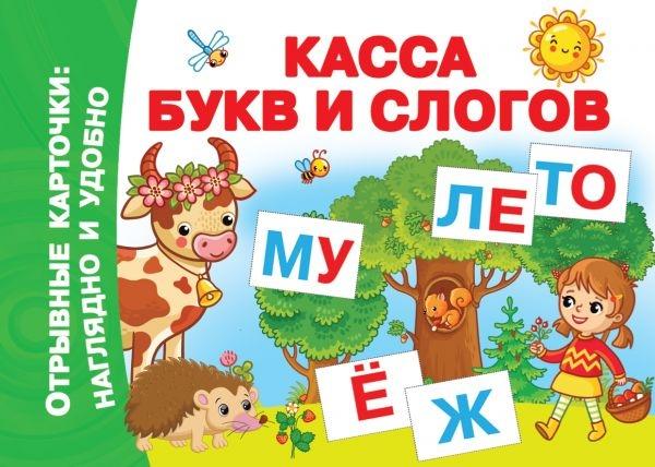 Дмитриева В. (сост.) Касса букв и слогов