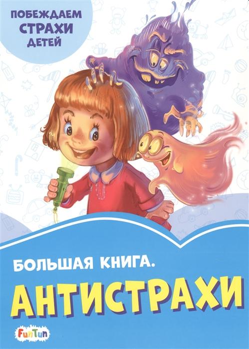 Меламед Г. Большая книга Антистрахи Побеждаем страхи детей недорого