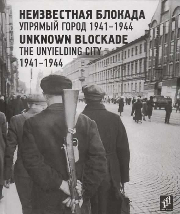 the blockade Веселов А. (сост.) Неизвестная блокада Упрямый город 1941 1944 Unknown blockade The unyielding city 1941-1944