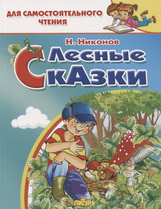 Никонов Н. Лесные сказки петр никонов тени трона