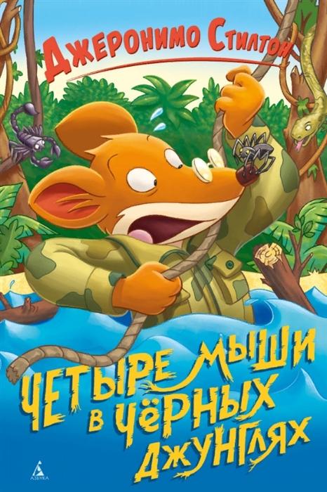 Стилтон Дж. Четыре мыши в Черных джунглях азбука книга изд азбука четыре мыши в чёрных джунглях стилтон дж 128 ст