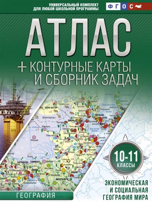 Крылова О. География 10-11 классы Атлас контурные карты и сборник задач Экономическая и социальная география мира недорого