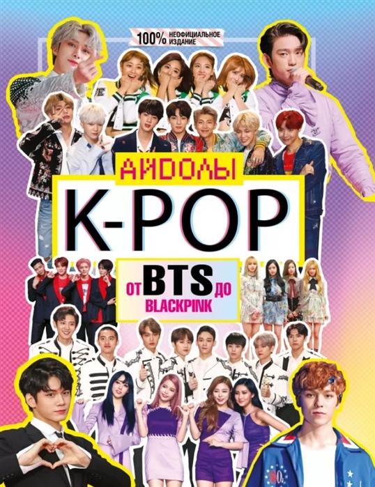 Фото - Маккензи М. K-POP Айдолы от BTS до BLACKPINK хелен браун blackpink королевы k pop