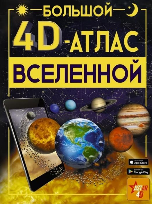 Купить Большой 4D-атлас Вселенной, АСТ, Естественные науки