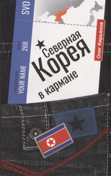 Кирьянов О. Северная Корея в кармане кирьянов и а поветлужье в 1918 году кирьянов и а золотухин н в