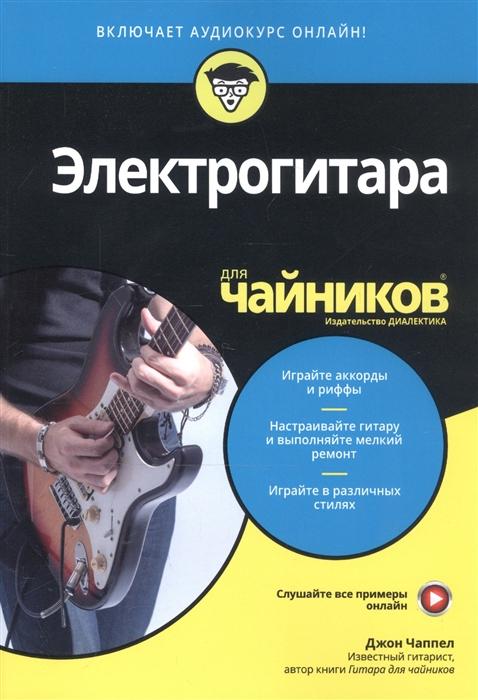 Чаппел Дж. Электрогитара для чайников аудиокурс