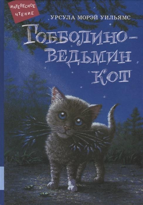 Купить Гобболино - ведьмин кот, Мелик-Пашаев, Сказки