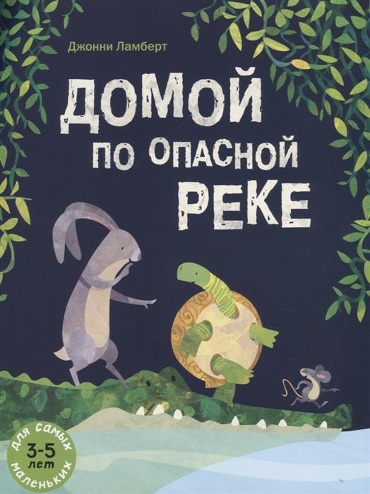 Купить Домой по опасной реке, Мелик-Пашаев, Сказки