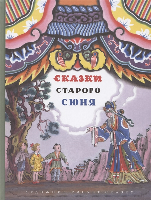 Купить Сказки старого Сюня, Мелик-Пашаев