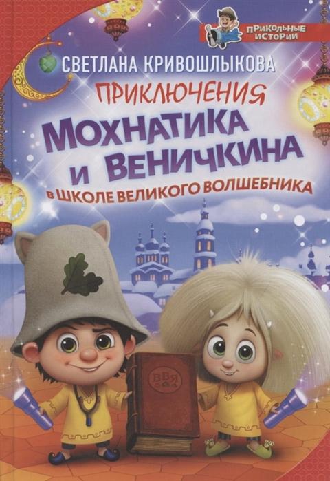 Купить Приключения Мохнатика и Веничкина в школе Великого Волшебника, АСТ, Проза для детей. Повести, рассказы