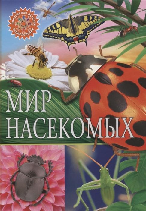 Купить Мир насекомых, Владис, Естественные науки