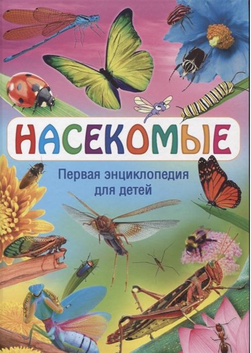 Феданова Ю., Скиба Т. (ред.) Насекомые Первая энциклопедия для детей