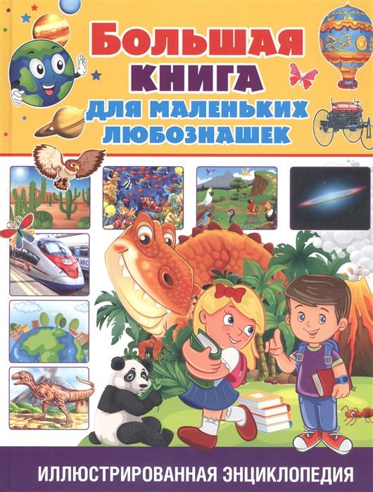 Большая книга для маленьких любознашек Иллюстрированная энциклопедия большая энциклопедия для самых маленьких