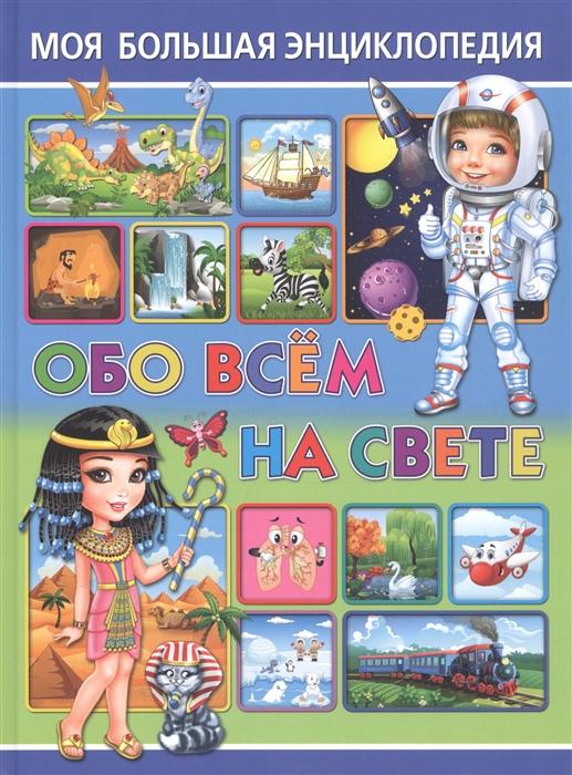 Купить Моя большая энциклопедия обо всём на свете, Владис, Универсальные детские энциклопедии и справочники