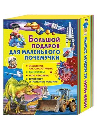 Большой подарок для маленького почемучки Вселенная Как она устроена Динозавры Тело человека Транспорт и полезные машины комплект из 4 книг в футляре, Владис, Первые энциклопедии для малышей (0-6 л.)  - купить со скидкой
