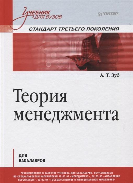 Зуб А. Теория менеджмента Учебник для бакалавров баринов в теория менеджмента учебник