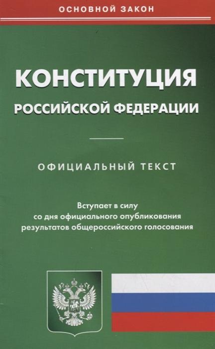 Конституция Российской Федерации - купить книгу с доставкой в интернет-магазине «Читай-город». ISBN: 978-5-370-04725-1