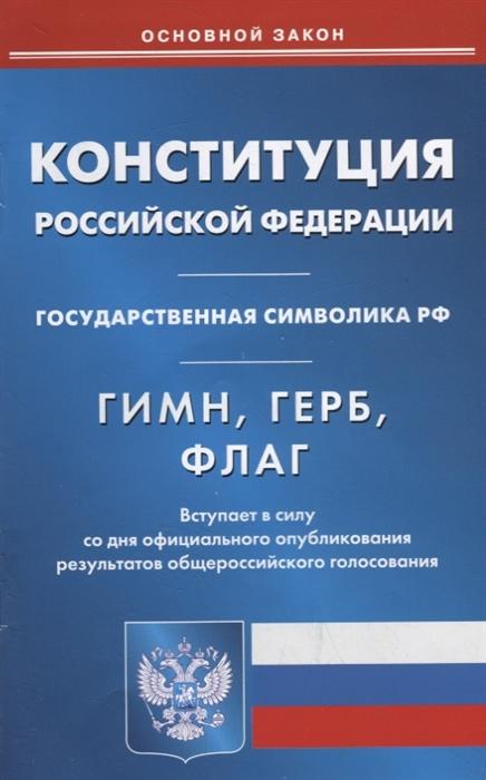 Конституция Российской Федерации Государственная символика РФ Гимн герб флаг отсутствует конституция российской федерации герб гимн флаг